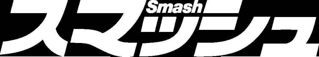 スマッシュ