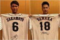 監督・コーチ・選手が着用したユニホーム30着がオークションに出品される。写真は坂本勇人(左)と田中将大(右)。